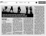 katha Yatra Part 3